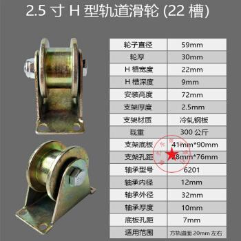 定制轨道轮子v型u型h型重型槽轮推拉移门下轮导向轮定向轴承滑轮定做