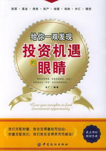 给你一双发现投资机遇的眼睛 马广 编著 9787506432788 中国纺织出版