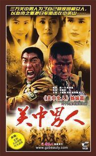 【天韵◆正版】关中男人 34vcd 王锦鹏 邓瑛 杨明娜