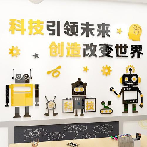 科技室机器人少儿编程培训机构能力风暴科学室3d亚克力立体墙贴画