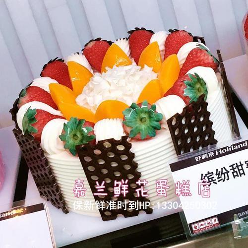 8寸 丹东好利来生日蛋糕 水果生日蛋糕 【缤纷甜蜜】