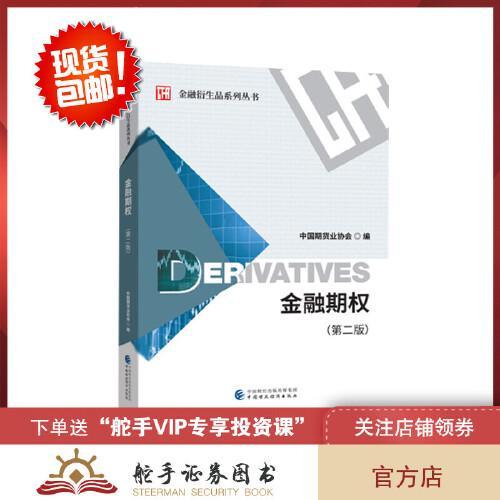 中国期货业协会 金融衍生品系列丛书:金融期权(第二版