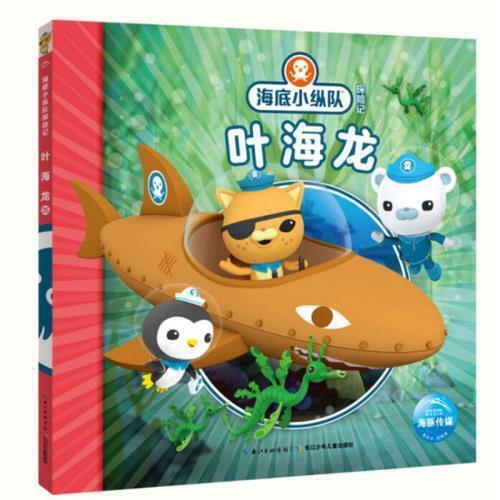 海底小纵队探险记(21-30) 叶海龙 中学生课外读物图书籍彩图注音儿童