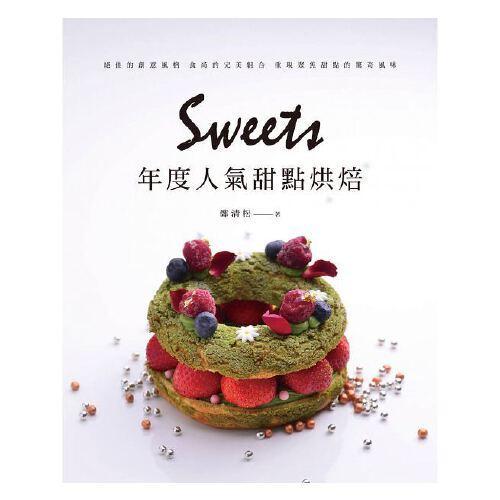 台版 年度人气甜点烘焙 甜点的美味印象蛋糕甜点学做面包美食烘焙