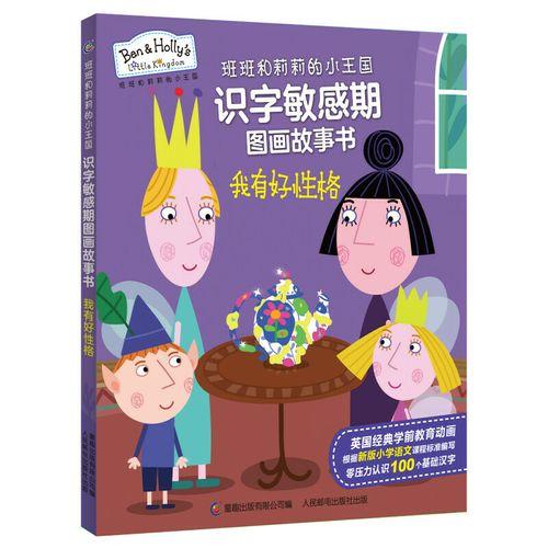 班班和莉莉书的小王国幼儿识字书 简单汉字儿童敏感期