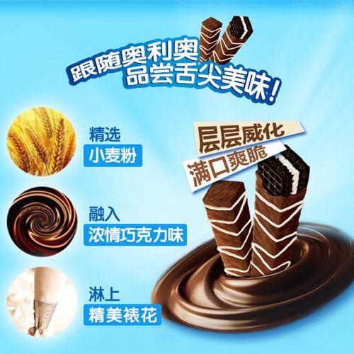 奥利奥威化饼干旗舰店官方旗舰整箱实惠巧克力棒夹心