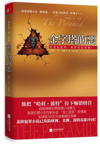 包邮/(qzwh)神探维兰德系列--金字塔的恶/江苏文艺