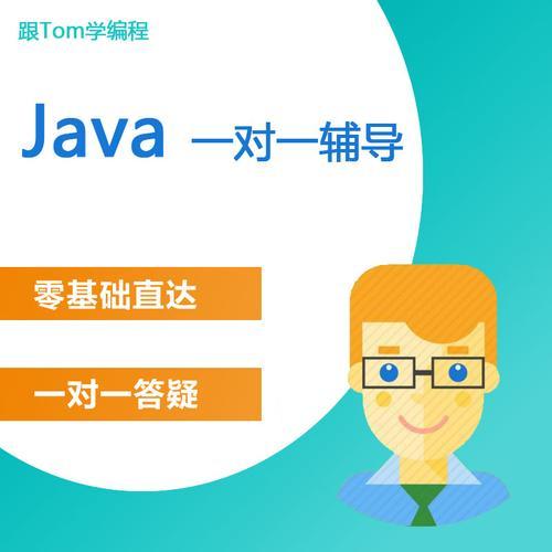 java体验课视频课程培训学习语言编程设计零基础教程