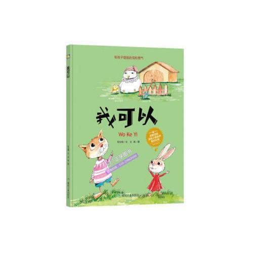 小月亮童书 我可以 帮孩子增强自信和勇气启蒙读物送给小朋友的美好