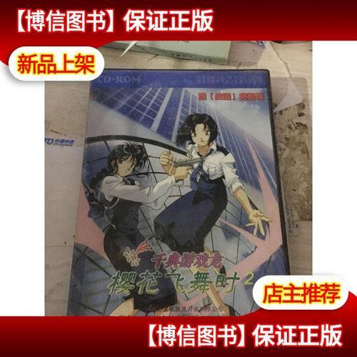 正版千典游戏龙 樱花飞舞时 2 四个光盘
