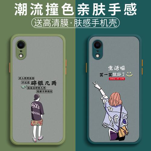 适用苹果xr手机壳iphonexr卡通苹果xsmax全包边网红磨砂可爱简约情侣