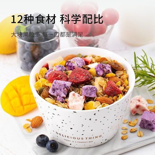 轻即奇亚籽谷物燕麦片混合坚果低水果脂配拌酸奶块果