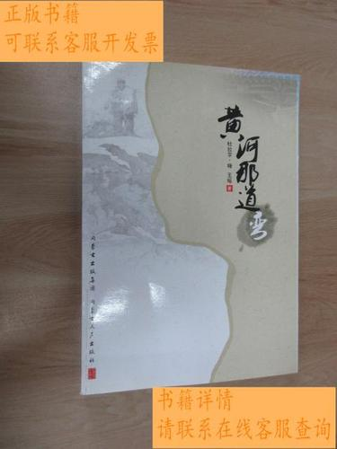 【二手9成新】黄河那道弯 扉页有作者杜拉尔.梅签名