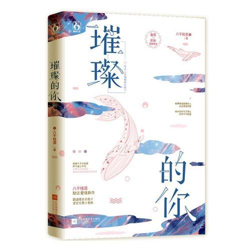 现货正版 璀璨的你八千桂酒 小说广东旅游出版社