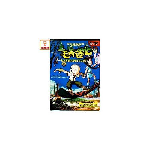 动画片 三毛奇遇记 正版4dvd