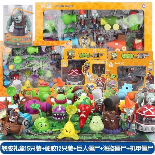 正版植物大战僵尸玩具可发射软弹3-6岁男孩儿童5套装