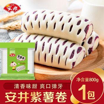 安井肉松卷/紫薯卷速食早餐家庭装广式早茶面点心速冻