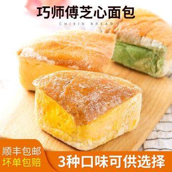 巧师傅招牌芝心包芝士奶酪包原味芒果2种可选早餐点心夹心芝士面包