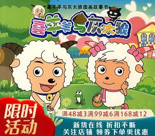 喜羊羊与灰太狼图画故事书-液化灰太郎