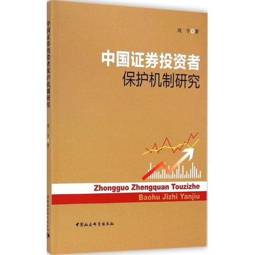 中国证券投资者保护机制研究 股票投资,期货