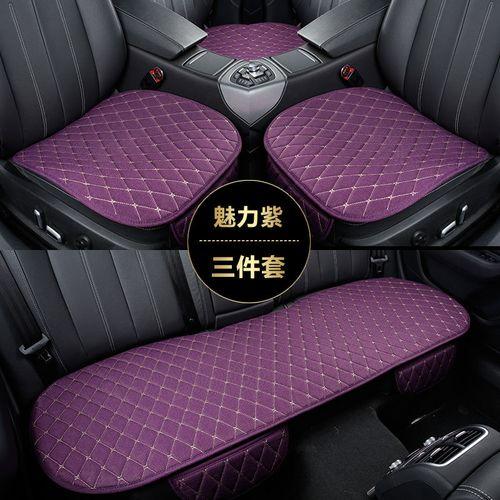 汽车坐垫单片三件套四季通用冬季冬天座垫 紫色 前排