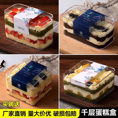 高档网红豆乳千层慕斯蛋糕盒水果捞打包盒子透明西