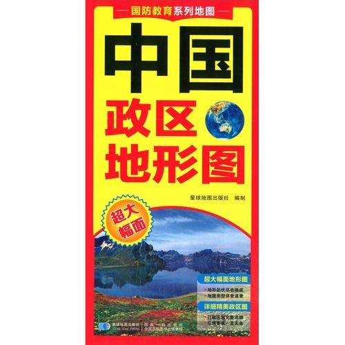 折叠地图中国地貌地形行政区划地理知识集锦学生地理学习地图携带方便