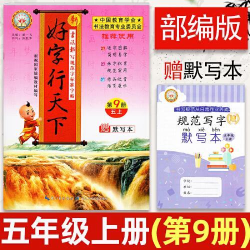 【正版】部编版好字行天下第9册五年级上册部编人教版