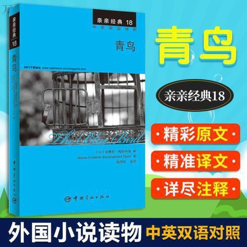 亲亲经典18:青鸟中英双语读物书籍文学经典文学名著书籍英文原版小说