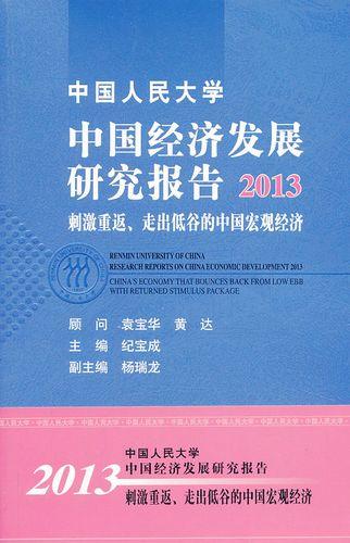 2013-中国人民大学中国经济发展研究报告-刺激重返.