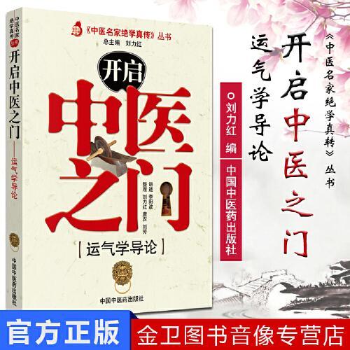 开启中医之门运气学导论 讲述李阳波 思考中医刘力红整理 中国中医药