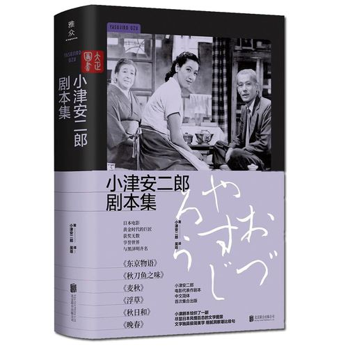 小津安二郎剧本集 联合出版 日本电影黄金时代的巨匠 与黑泽明