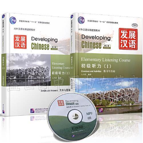 赠pdf版教案+课件 正版/发展汉语初级听力1(第二版)/对外汉语长期进修