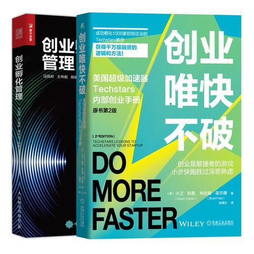 创业唯快不破:美国加速器techstars内部创业手册原书第2版+创业孵化