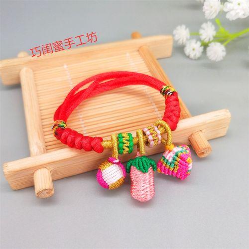 手工编织端午节手绳链宝宝儿童成人粽子花生灵球草莓