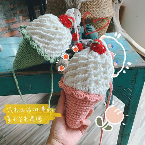 材料包编织可爱礼甜筒冰淇淋手工diy物清爽斜跨束口包
