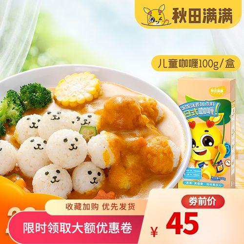 儿童咖喱块黄咖喱粉家用搭配宝宝咖喱酱婴儿无添加辅食