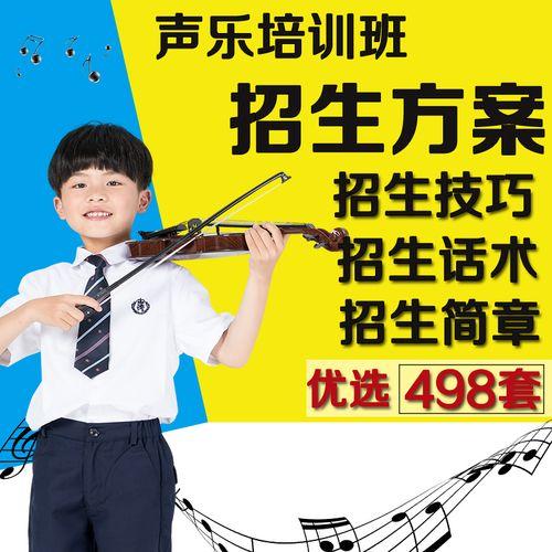 艺术学校少儿声乐培训班教育机构一对一营销参考资料