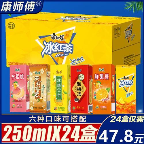 [秒]康师傅饮料冰红茶柠檬味冰茶250ml*24盒纸装整箱装茶饮料饮