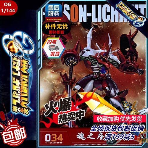 【希桐模玩屋】现货bt黑骑士超级机器战og034魂之座拼装模型