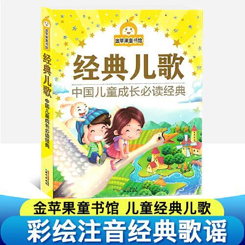 正版 中国儿童成长必读故事 金苹果童书馆 经典儿歌书籍儿童书籍6-12