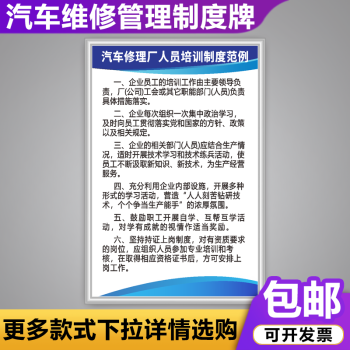 4s店钣金全生产操作规程宣传 汽车修理厂人员培训制度 40x60cm