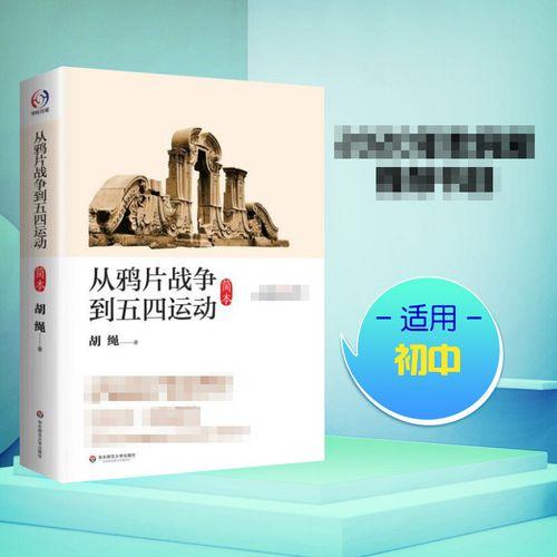 从鸦片战争到五四运动简本 胡绳 中国通史社科 新华书店正版图书籍
