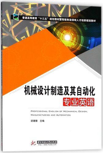 机械设计制造及其自动化专业英语(普通高等教育十三五