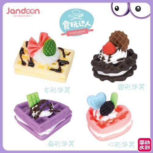简动文创 食玩达人创意diy仿真奶油华夫饼甜品 玩具益智 慕斯蛋糕