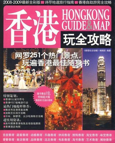 香港玩全攻略 旅游/地图 导游香港特别行政区 null