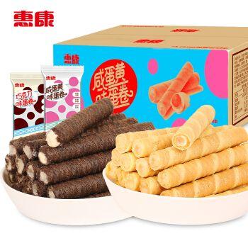 惠康蛋卷夹心饼干蛋黄味卷心酥巧克力味零食小吃休闲食品点心整箱
