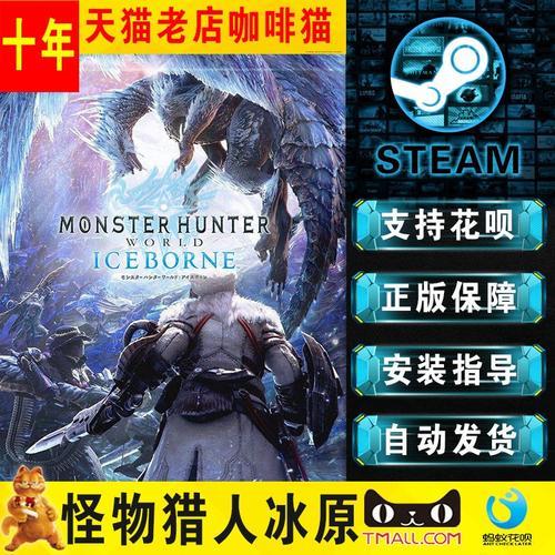 pc正版 steam 中文 怪物猎人世界 冰原 dlc 国区礼物