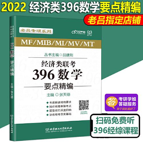 经济类联考综合能力教材 396数学 可搭老吕逻辑要点精编母题800练