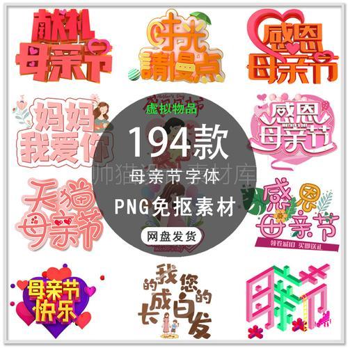 感恩母亲节艺术字体手绘母亲节海报字体母亲节海报png